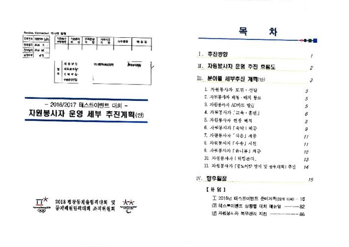 2018 평창동계대회 2016/2017 테스트이벤트 대회 자원봉사자 운영 세부 추진계획(안)
