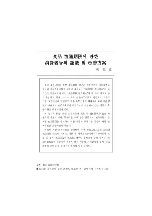 16권 2호 식품 유통기한에 관한 소비자들의 인식 및 개선방안