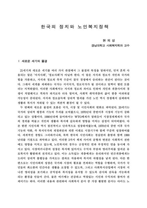 한국의 정치와 노인복지정책