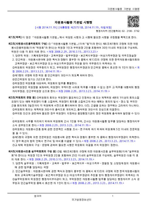 자원봉사활동 기본법 시행령(2014.11.19)