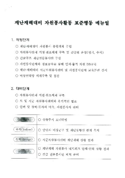재난재해대비 자원봉사활동 표준행동 메뉴얼