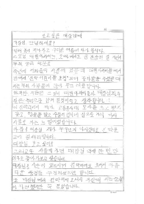 [김세리 어린이가 사랑실은교통봉사대 손삼호 대장에게 쓴 편지]