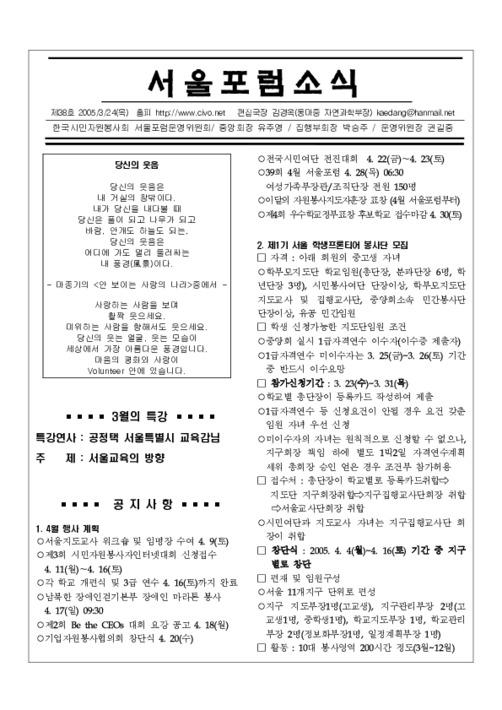 서울포럼소식 제38호