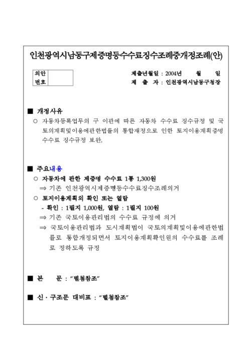 인천광역시남동구제증명등수수료징수조례중개정조례(안)