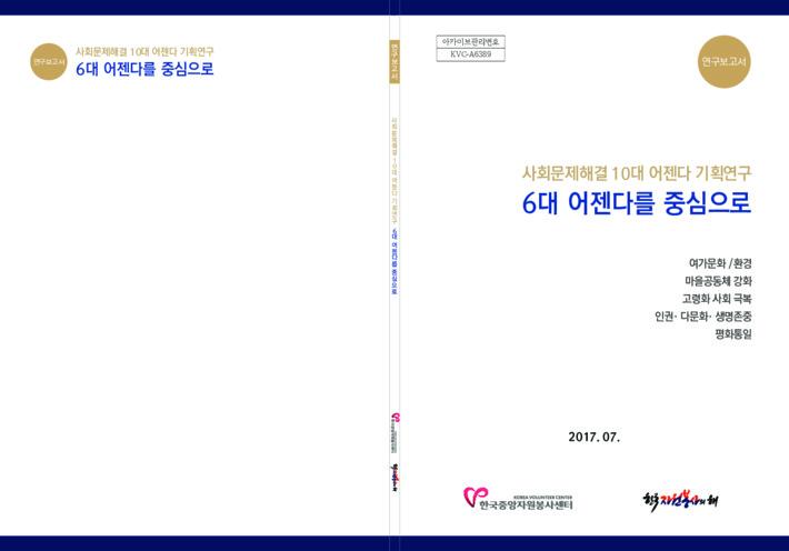 [연구보고서] 2017 한국자원봉사의해 사회문제해결 10대어젠다 기획연구(6대 어젠다 중심으로)