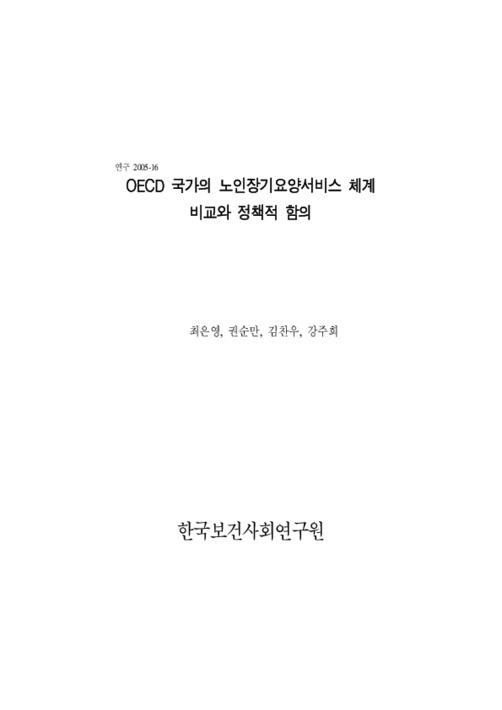 OECD국가의 노인장기요양서비스체계 비교와 정책적 함의