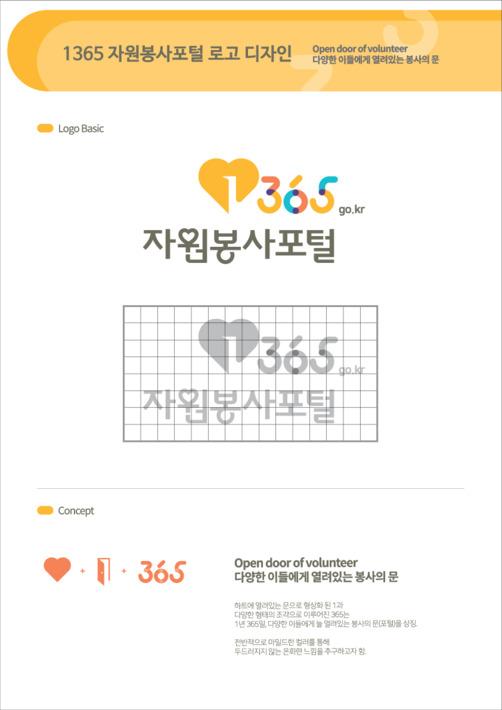 1365포털 로고 : 박진영