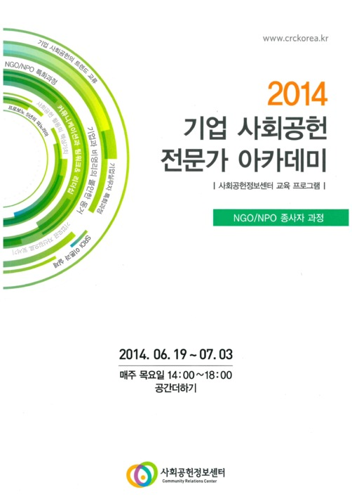2014 기업 사회공헌 전문가 아카데미