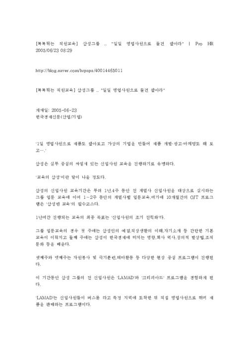 """[톡톡튀는 직원교육] 삼성그룹 .. """"일일 영업사원으로 물건 팔아라"""""""