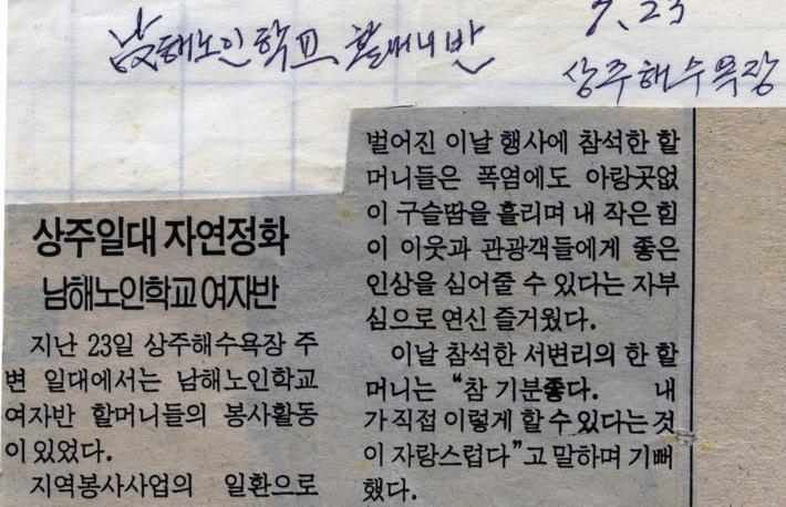 """할머니봉사회 사진첩_""""상주일대 자연정화"""" 기사"""