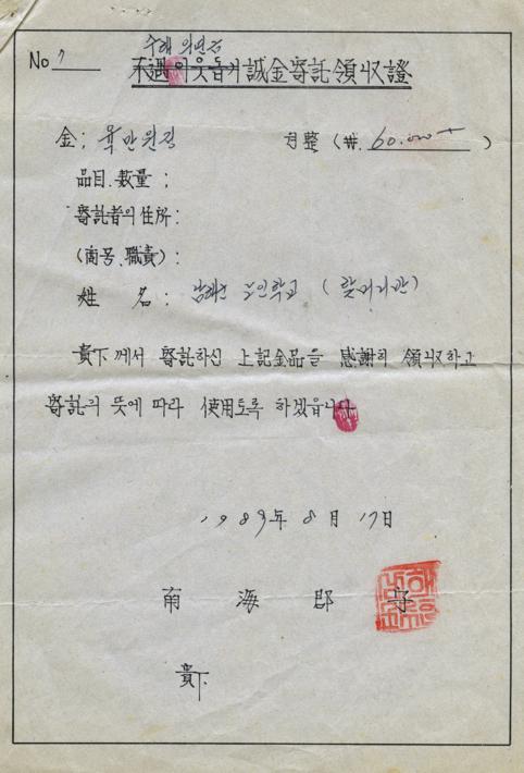 할머니봉사회 사진첩_19890817 성금기탁 영수증