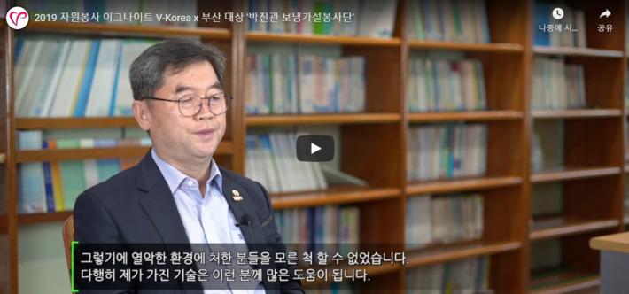 2019년 자원봉사 이그나이트 대상사례 [행정안전부 장관상] 박진관