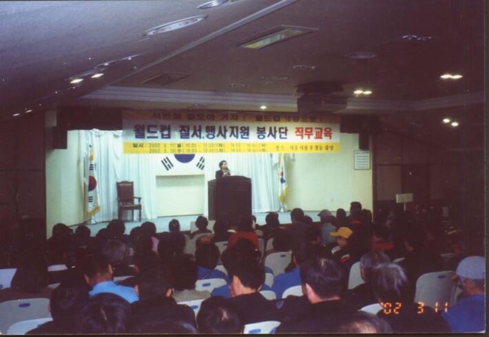2002 한일월드컵 질서 행사지원 봉사단 직무교육