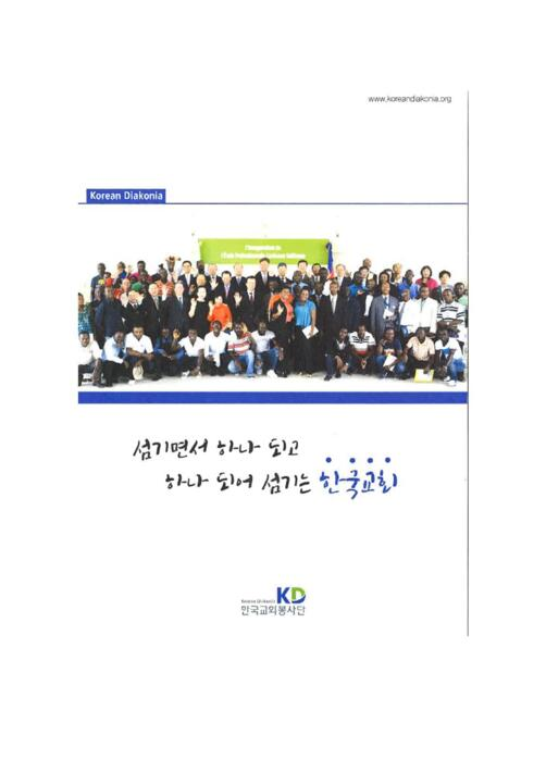 섬기면서 하나 되고 하나 되어 섬기는 한국교회