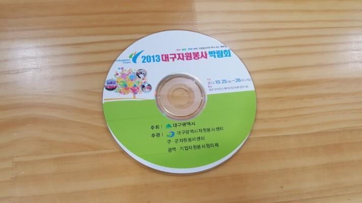 2013 대구 자원봉사 박람회(CD)