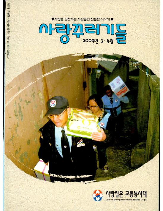 사랑꾸러기들 2009년 3.4월 통권 제84호