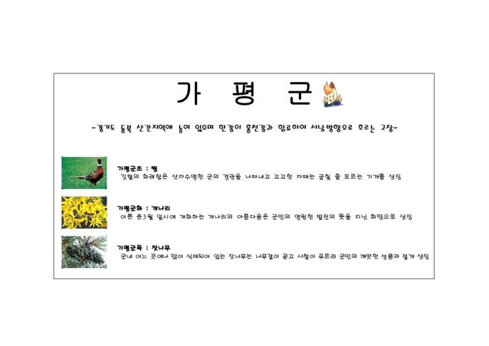 경기도청소년활동진흥센터 활동터전 - 가평군