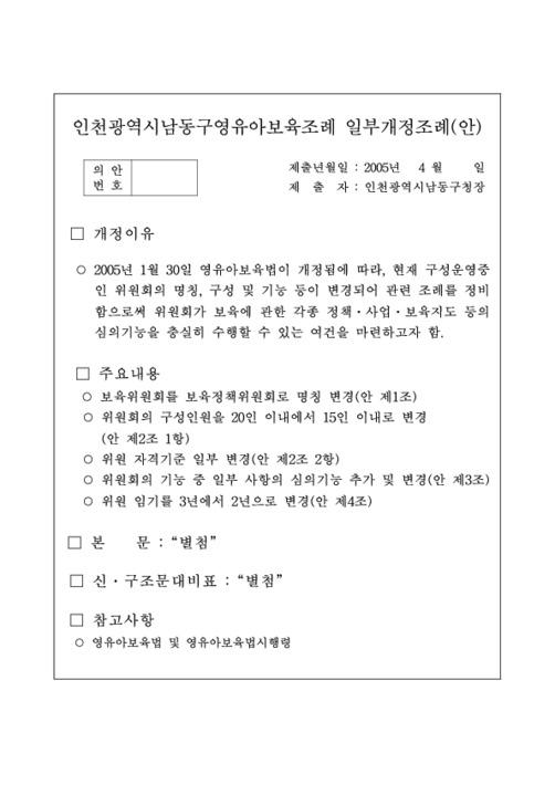 인천광역시남동구영유아보육조례 일부개정조례(안)