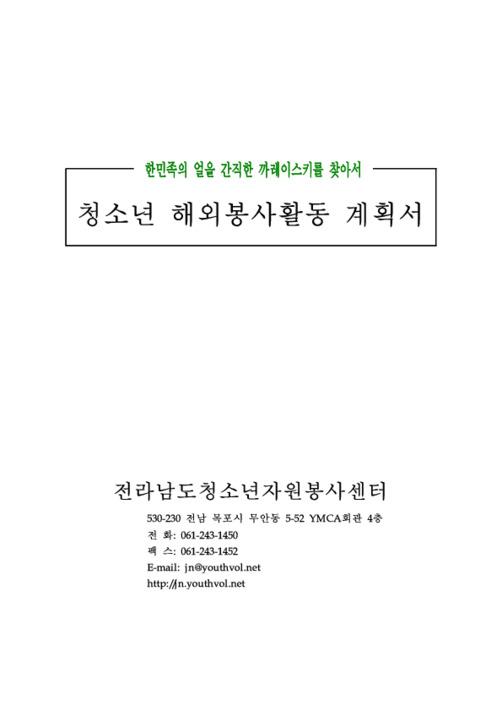 2004 청소년 해외봉사활동 사업계획서