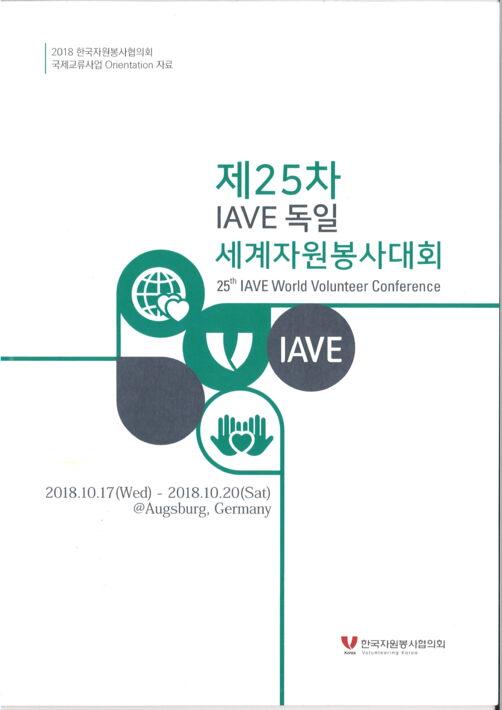 제 25차 IAVE 세계자원봉사대회