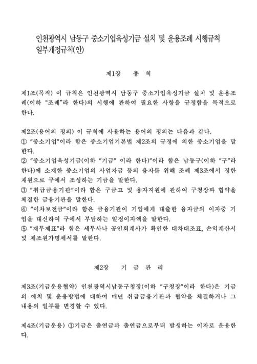 인천광역시 남동구 중소기업육성기금 설치 및 운용조례 시행규칙 일부개정규칙(안)