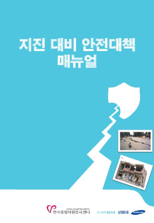 지진 대비 안전대책 매뉴얼