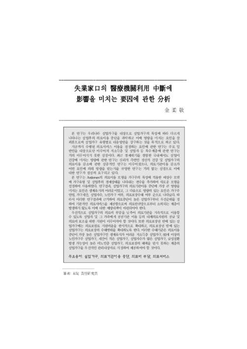 22권 1호 실업가구의 의료기관이용 중단에 영향을 미치는 요인에 관한 분석