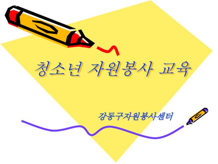 청소년  자원봉사 교육