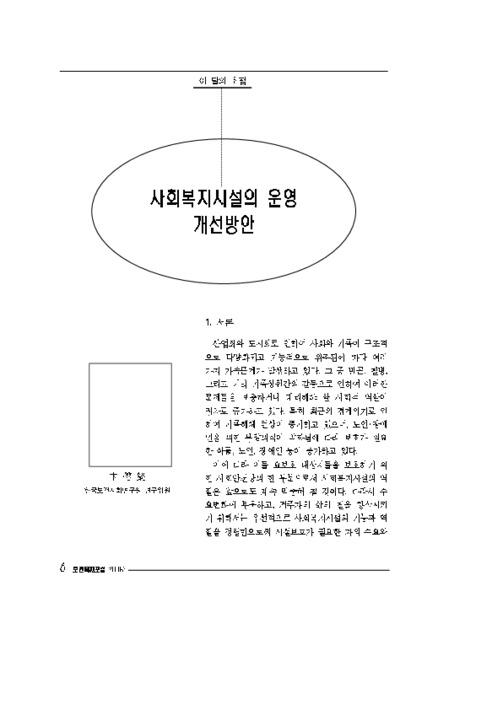 보건복지포럼-03월(통권 제 42호)사회복지시설의 현황과 개선방안