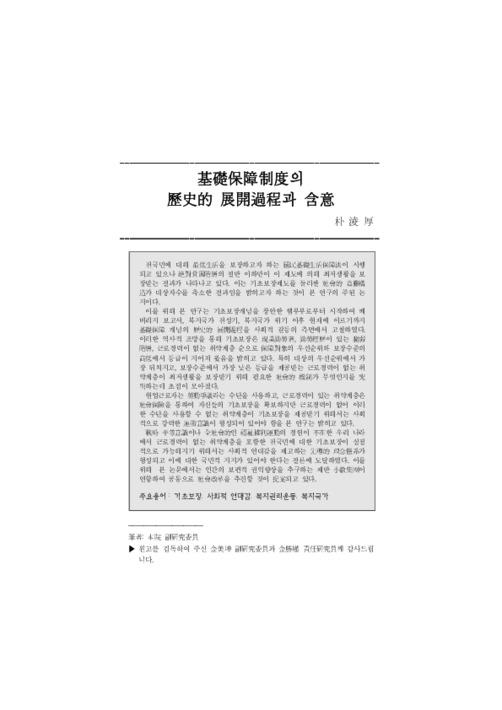 20권 2호 기초보장제도의 역사적 전개과정과 함의