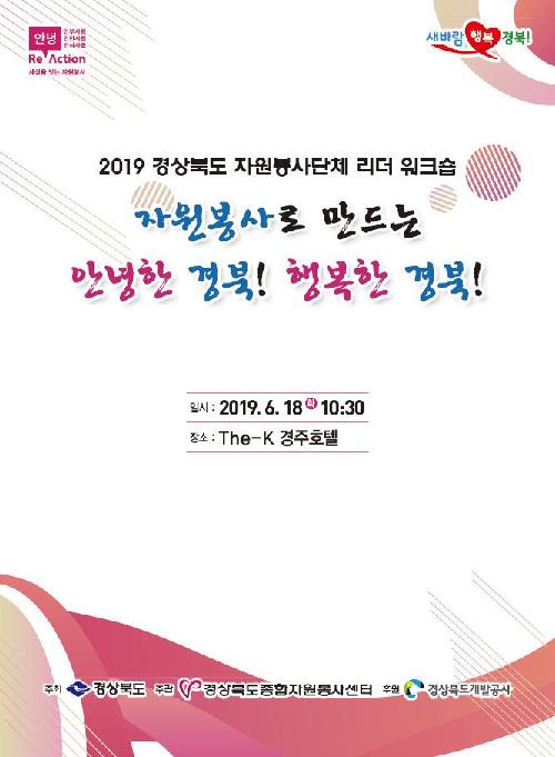 2019 경상북도 자원봉사단체 리더 워크숍 리플릿
