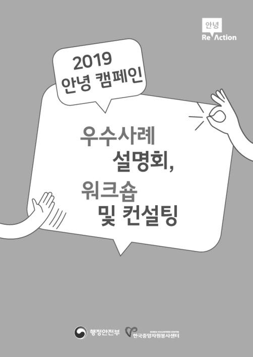 2019 안녕 캠페인 우수사례 설명회, 워크숍 및 컨설팅