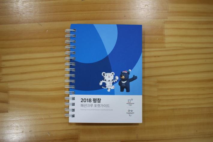 2018 평창 동계올림픽 패션크루 포켓가이드