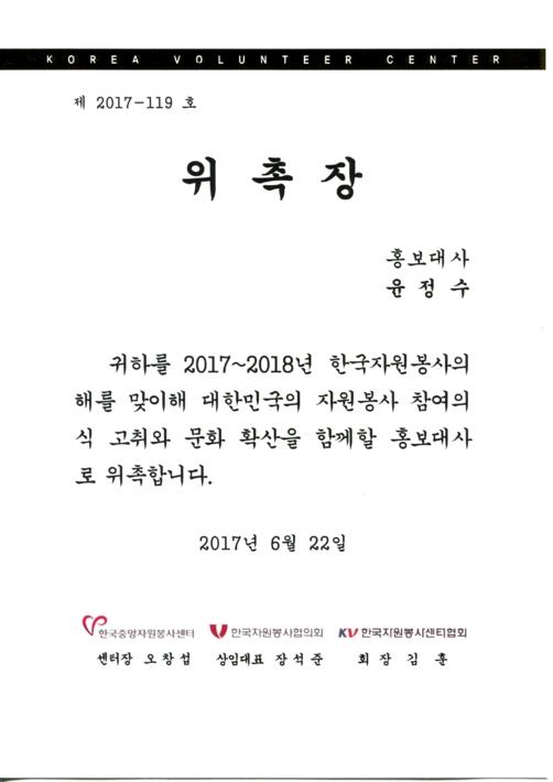 자원봉사 홍보대사 위촉장과 서약서(윤정수)