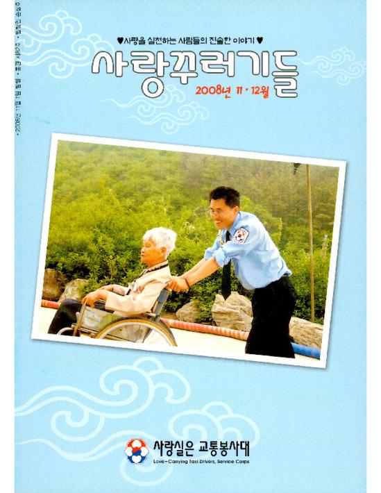 사랑꾸러기들 2008년 11.12월 통권 제82호