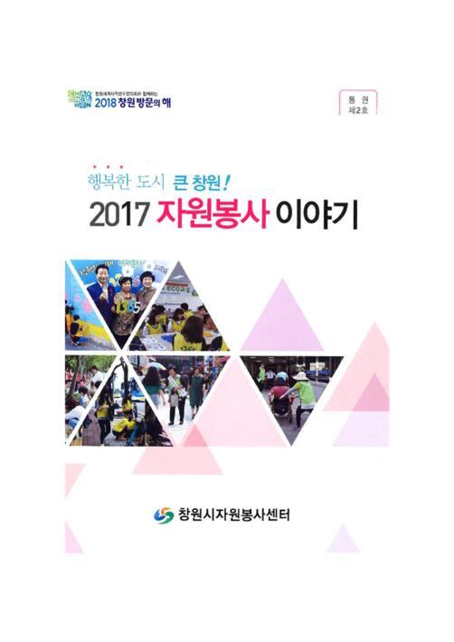 2017 자원봉사 이야기