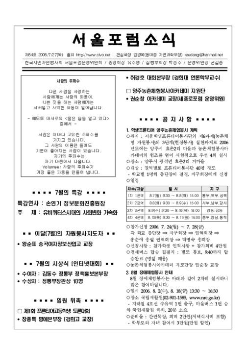 서울포럼소식 제54호