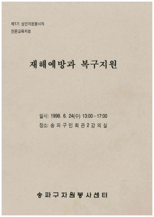"""제1기 성인자원봉사자 전문교육자료 """"재해예방과 복구지원"""""""