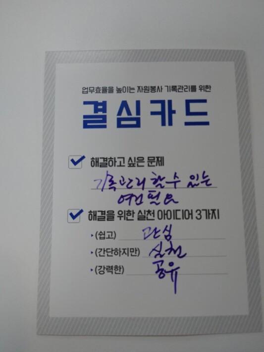 자원봉사활동현장의 기록관리 문제 분임토의 결심카드