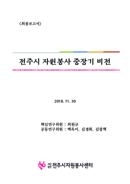 전주시 자원봉사 중장기 비전