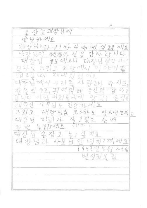 [변성희 어린이가 사랑실은교통봉사대 손삼호 대장에게 쓴 편지]