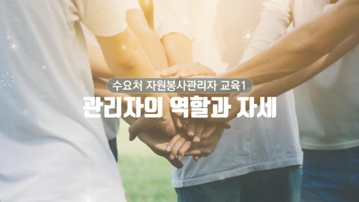 [자원봉사 수요처관리자 교육영상 1편] 자원봉사 관리자의 역할과 자세