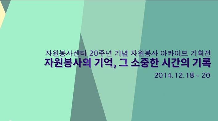 제1회 자원봉사 아카이브 기획전 전시영상(스케치)