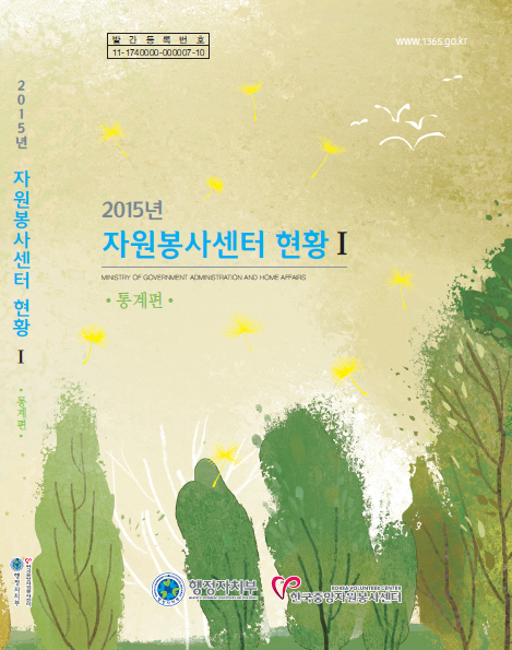 2015년 자원봉사센터 현황집(2014년 현황)