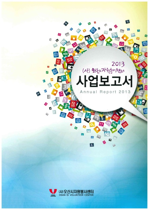 2013 (사)오산시자원봉사센터 사업보고서