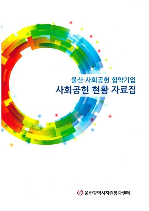 울산 사회공헌 협약기업 사회공헌 현황 자료집