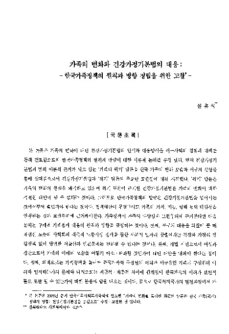 가족의 변화와 건강가정기본법의 대응 : -한국가족정책의 원칙과 방향 정립을 위한 고찰-