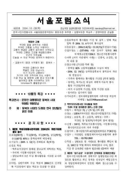 서울포럼소식 제33호