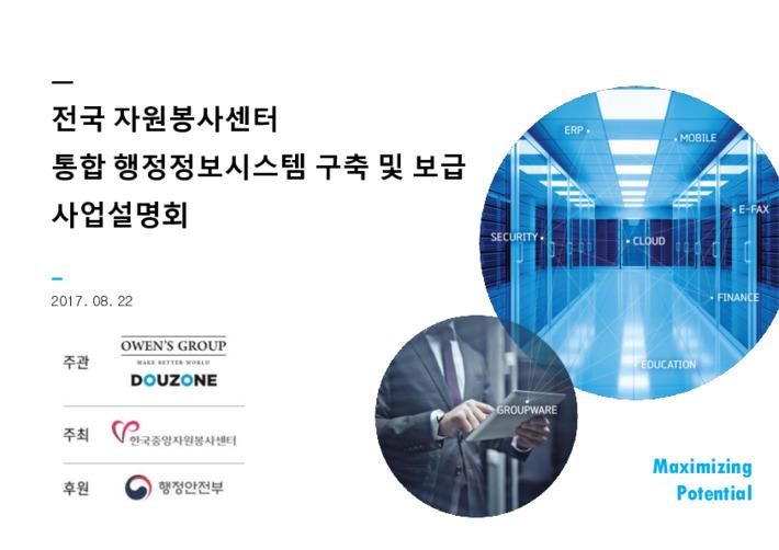 <전국 자원봉사센터 통합 행정정보시스템 구축 및 보급> 사업설명회 책자(시스템 소개).pdf