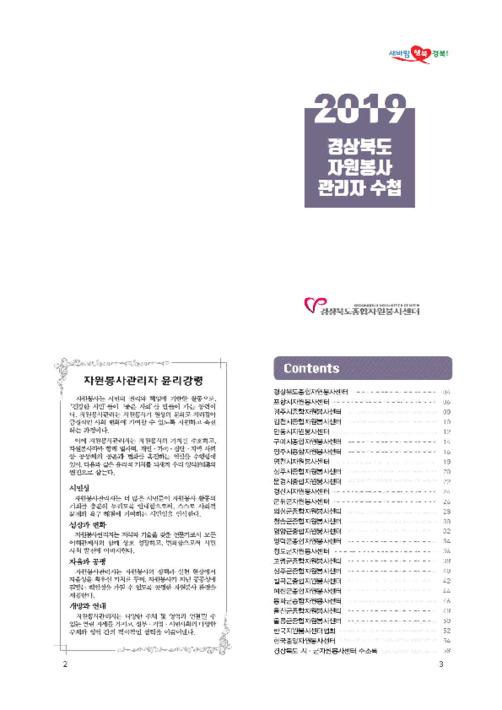 2019 경상북도 자원봉사관리자 수첩